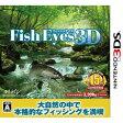 フィッシュアイズ 3D/3DS/CTRPARFJ/A 全年齢対象