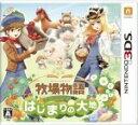 牧場物語 はじまりの大地 3DS