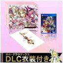 Fate/EXTELLA(フェイト/エクステラ) REGALIA BOX for PlayStation4 PS4