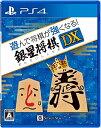遊んで将棋が強くなる! 銀星将棋DX/PS4//A 全年齢対象 シルバースタージャパン PLJM16181