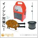 (アルミス) ファームガードセット イノシシ対策用 250mセット (FGN-25)
