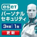 更新版 / ESET パーソナル セキュリティ 3年版 (1台用:ダウンロード版) キヤノンITソリューションズ