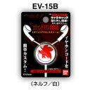 グルマンディーズ  キャラキャッチ・コードキャッチ 白タイプ EV-15B
