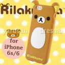 リラックマ iPhone6s 6ケース アイフォン6Sダイカットシリコンジャケット