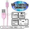 グルマンディーズ iPad / iPad mini / iPhone / iPod対応 Lightning ⇔ USB2.0ケーブル 充電専用 1m・ライトピンク LTG-01LPK