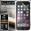 iPhone6s Plus iPhone6 Plus ダイヤモンド・フレキシブル・スクリーンプロテクター