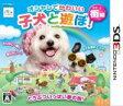 オシャレでかわいい 子犬と遊ぼ! -街編- 3DS