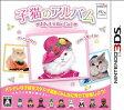 子猫のアルバム~My Little Cat~ 3DS