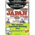 旅の指さし会話帳PCソフト×本・JAPAN