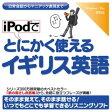 iPodでとにかく使えるイギリス英語 情報センター出版局