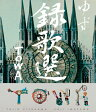録歌選 TOWA/Blu-ray Disc/SNXQ-78908