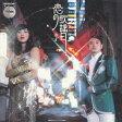 恋の歌謡日/CDシングル(12cm)/SNCC-88989