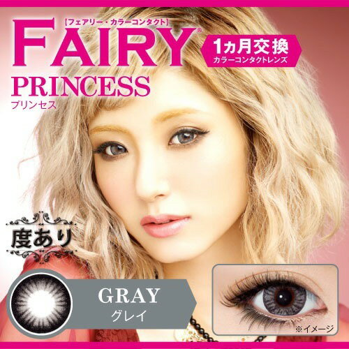 フェアリー プリンセス グレー3.00 1箱1枚