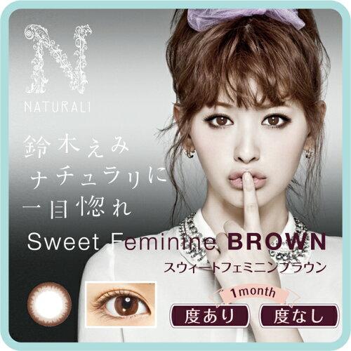 鈴木えみ一目惚れカラコン スウィートフェミニンブラウン 片目1箱