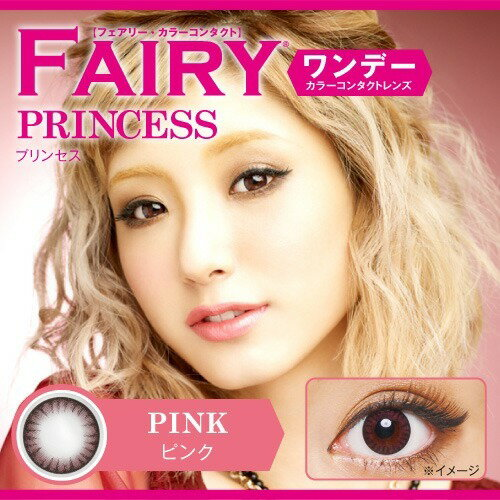 CTL フェアリーワンデー プリンセス ピンク 度数ー3.00