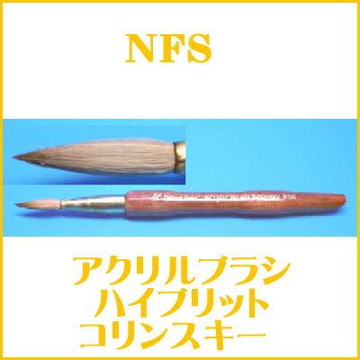NFS アクリルブラシ#5R ハイブリッドコリンスキー