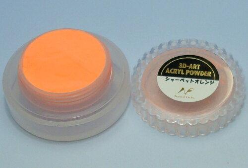 3D カラーパウダー シャーベットオレンジ :