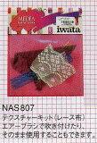 テクスチャーキット NAS807