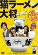猫ラーメン大将 通常版/DVD/KMCA-10006