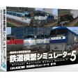 PCソフト 鉄道模型シミュレーター5 第7号 アイマジック