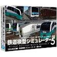 アイマジック 鉄道模型シミュレーター5 第9A号