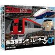 マグノリア 鉄道模型シミュレーター5-0+