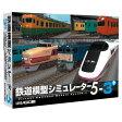 アイマジック 鉄道模型シミュレーター5-3+