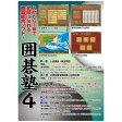 PCソフト 囲碁塾4 マグノリア
