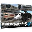 アイマジック 鉄道模型シミュレーター5-6+