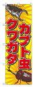 「冷やしつけ麺」のぼり旗W600×H1800mmのぼり旗