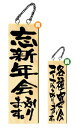 E木製サイン 5808 大 忘新年会/各種宴会