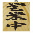 E木製サイン 7623 小 縦 営業中/準備中3