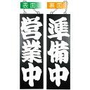 E木製サイン(黒) 7640 大 営業中/準備中1