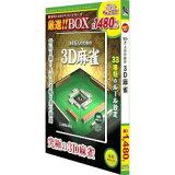 爆発的1480厳選!!BOX100万人のための3D麻雀