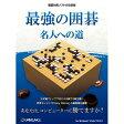 アンバランス 最強の囲碁 -名人への道-