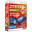 ジャングル スマホマスター -復元- for Android JP004369