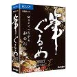 ジャングル JP004501 筆ぐるめ 2017 for Mac