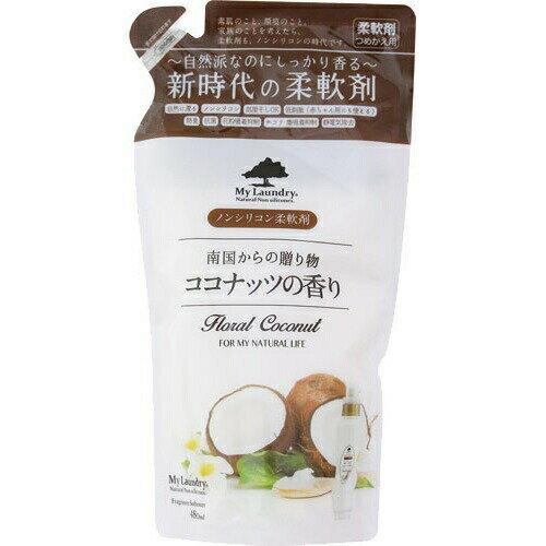 マイランドリー ココナッツの香り 詰替用 480ml