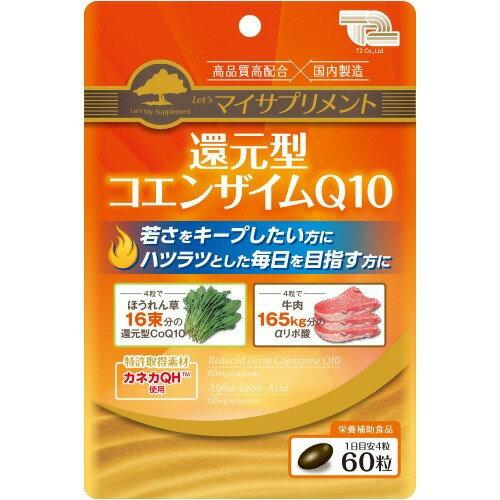 マイサプリメント 還元型コエンザイムQ10 60粒 コエンザイムQ10 CoQ10