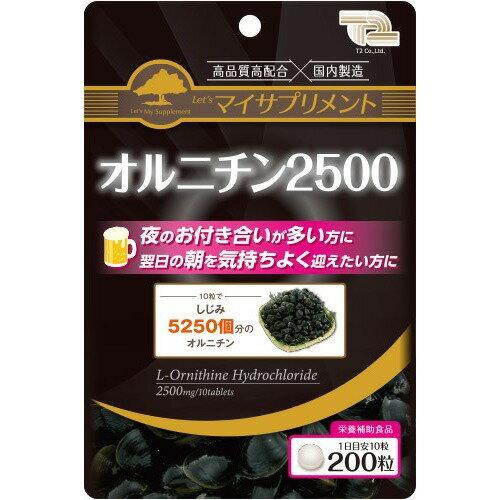 マイサプリメント オルニチン2500 200粒 オルニチン