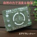 珪藻土 エア・リフレッシャー 冷蔵庫・下駄箱・押し入れなどに簡単!置くだけ!