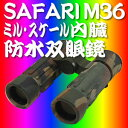 SIGHTRON SAFARI M36の画像