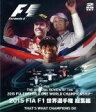 2015 FIA F1 世界選手権 総集編/Blu-ray Disc/EM-193
