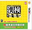 公益財団法人日本漢字能力検定協会 漢検トレーニング 3DS