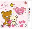 リラックマ なかよしコレクション 3DS
