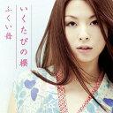 いくたびの櫻/CDシングル(12cm)/YICD-70080