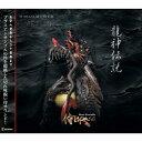 龍神伝説/CD/SKSB-120829