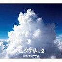 the ジブリ set 2 仮 CD / DAISHI DANCE