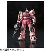 RG 1/144 MS-06S シャア専用ザク
