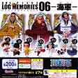 ONE PIECE ワンピースログメモリーズ06-海軍- 全7種セット